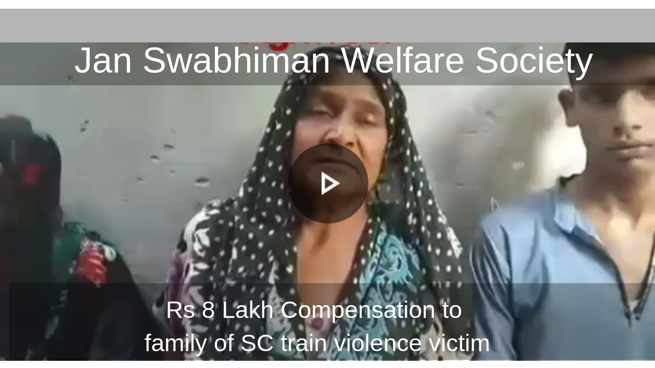 Compensation to family of SC train violence victim